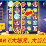 【ムーンプリンセス】STARで大爆発、大当たり! 500倍?配当ゲット!