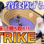 【ボードゲーム】これは運か?実力か?究極のダイスゲーム「STRIKE」