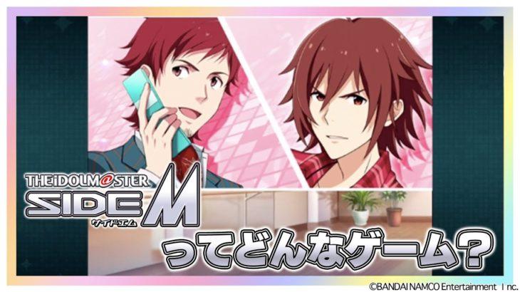 【アイマス】ソーシャルゲーム版SideMをプレイ&解説してみた!【アイドルマスター】