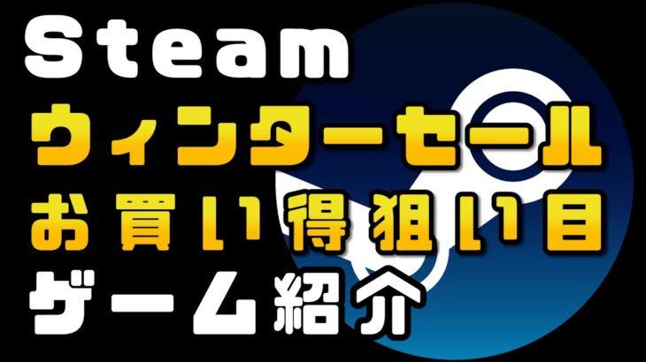 【Steam】ウィンターセールでお買い得の狙い目ゲームを紹介