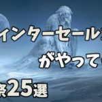 Steamウィンターセール2020-2021でセールであろうおすすめゲーム25選(前夜祭)