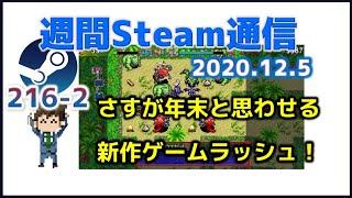 週間Steam通信#216-2「12月に入って新作ゲームラッシュになってます」