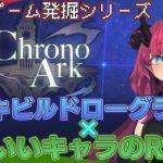 【Steamゲーム発掘】ChronoArk ローグライトデッキ構築×RPG!【魔王マグロナ】