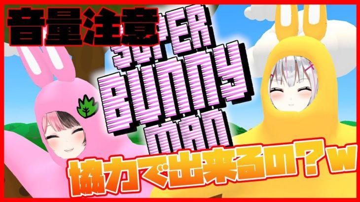 【Super Bunny Man】うちらこのゲーム大丈夫?www【ぶいすぽ  / 空澄セナ】