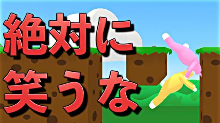 絶対に笑ってはいけないウサギのゲーム 【Super Bunny Man】