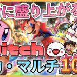 Switchのおすすめオンライン対戦協力ゲーム10選