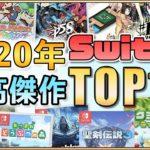 Switchの2020年面白かったゲームTOP10【最高傑作はどれだ!?】