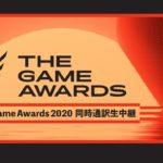 【日本語同時通訳】THE GAME AWARDS 2020 同時通訳生中継