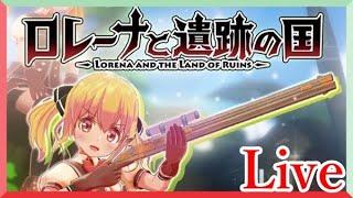 【TPS】12月発売のNo1同人ゲーム!(*'ω'*)クオリティ高すぎてびびるー【ロレーナと遺跡の国】