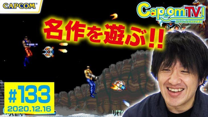 名作アーケードゲームの数々がここに!『カプコンアーケードスタジアム』カプコンTV!#133