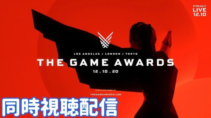 【The Game Awards 2020】超大型ゲーム表彰パーティをみんなでみようね