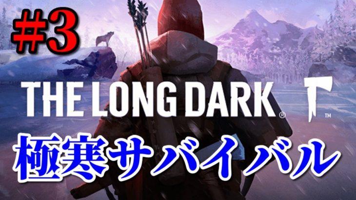 【The Long Dark #3】極寒の地で生き抜くゾ・・・!【サバイバルゲーム】