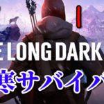 【The Long Dark #7】静寂の谷突破を目指す!【サバイバルゲーム】