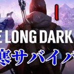 【The Long Dark #8】静寂の谷突破を目指す!【サバイバルゲーム】