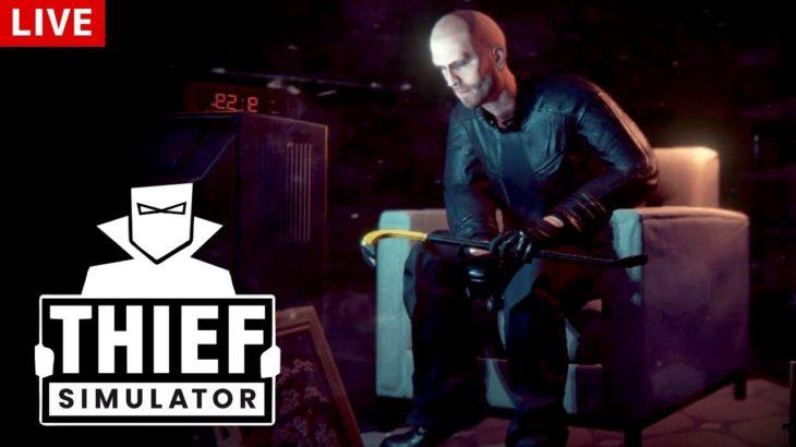 泥棒になるゲーム『Thief Simulator』で遊ぶ!