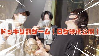 【ドッキリ罰ゲーム】ロケの予定がまさかの展開に!Tresenゴキラジ!