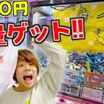 【クレーンゲーム】駄菓子 縛り🔥1000円 大量ゲット‼️【UFOキャッチャー】