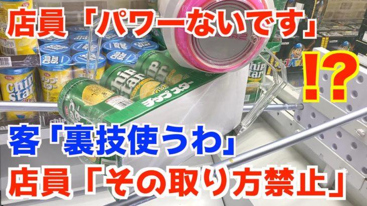 買うより得する方法でお菓子のクレーンゲームを荒らしてみた【UFOキャッチャー】【重大報告あり】