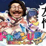 【ドカポンUP】あの友情ゲームの新作!深夜ドカポン部であそぼう!【ドカポン】