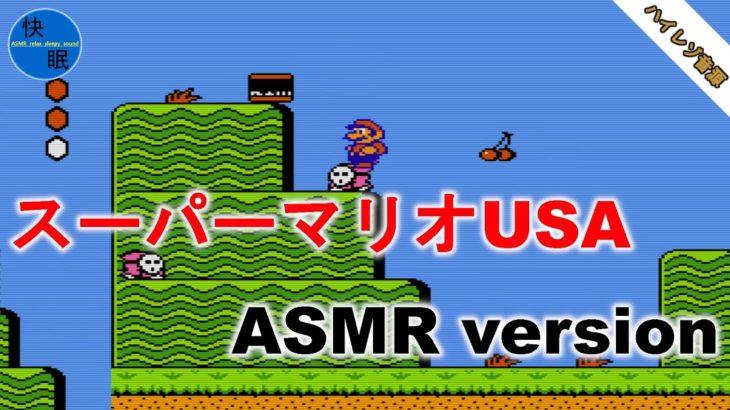 【ゲーム実況】スーパーマリオUSA ASMR version🎮 game live broadcast Super Mario Bros USA ASMR version