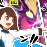 【漫画×ゲームプレイ動画】VSフェアリージムの激闘!【ポケモン剣盾ストーリー(31)】