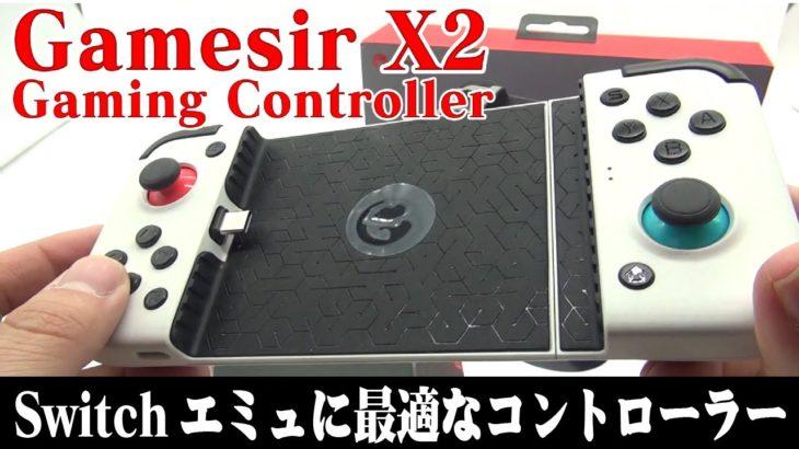【Whatsko】Gamesir X2を開封レビュー!これでクラウドゲームが更に楽しくなる完成度が高い商品!