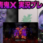 青鬼X 実況プレイ【ホラーゲーム】