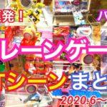 [YJ] クレーンゲームGETシーンまとめ!2020【パート3】150連発!