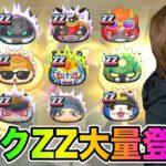 ぷにぷにランクZZ大量登場の2020年ぷにぷに総集編!!【妖怪ウォッチぷにぷに】Yo-kai Watch part1040とーまゲーム