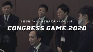 党本部・北陸信越ブロック県連対抗 eスポーツ大会