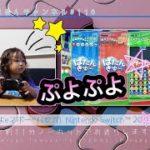 【はるんチャンネル】ぷよぷよeスポーツ!