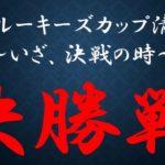 千原台高校 eスポーツ部②