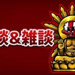 【雑談】チームとコミュニティとeスポーツとライブ配信