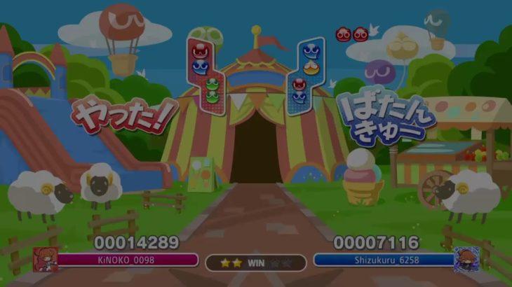 ぷよぷよeスポーツ PS4 <連戦大歓迎>ぷよテト持ってない部