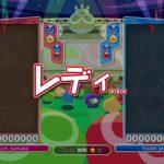 ぷよぷよ eスポーツ  PS4