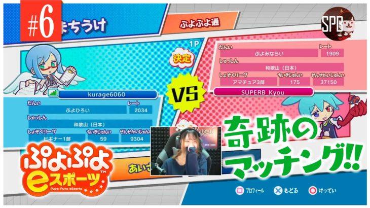 【ぷよぷよeスポーツ】#06 VS視聴者さん【超初心者女子実況!】