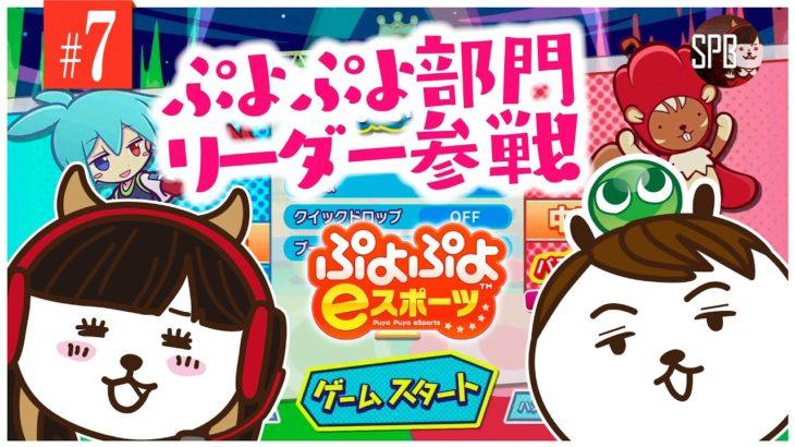 【ぷよぷよeスポーツ】#07 約1年ぶりのゲストの登場です【超初心者女子実況!】