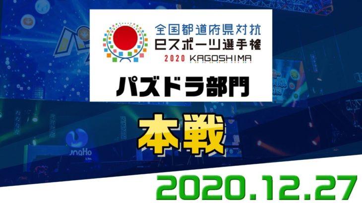 【本戦】全国都道府県対抗eスポーツ選手権2020 KAGOSHIMA パズドラ部門