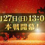 全国都道府県対抗eスポーツ選手権2020 KAGOSHIMA パズドラ部門 本戦予告
