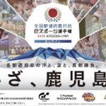 全国都道府県対抗eスポーツ選手権 2020 KAGOSHIMA 公式PV 30秒ver
