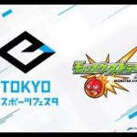【東京eスポーツフェスタ2020】「モンスト(モンスターストライク)」予選Day1(2020/1/11)