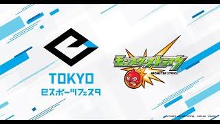 【東京eスポーツフェスタ2020】「モンスト(モンスターストライク)」予選Day2(2020/1/12)