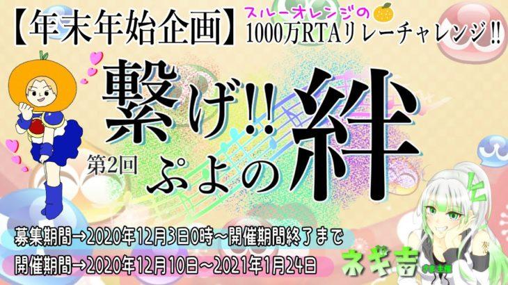 ぷよぷよeスポーツ 第2回 繋げ!ぷよの絆 1000万RTA 2周目!