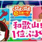 【ぷよぷよeスポーツ】#8 またまたゲストの登場です!【超初心者女子実況!】