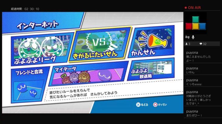 ぷよぷよeスポーツPS4 レート 連戦募集 リハビリ