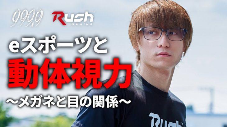 eスポーツと動体視力。眼鏡と目の関係について。Rush Gaming × 999.9