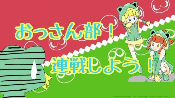 【ぷよぷよeスポーツ】おっさん部!レート【Switch】