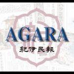 全く新しいグローバルなeスポーツリーグのWorld Super League(WSL)が誕生:紀伊民報AGARA