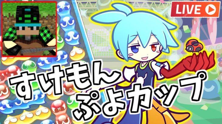 【ぷよぷよeスポーツ】Yusukeさん主催の第三回すけもんぷよカップ出ます!