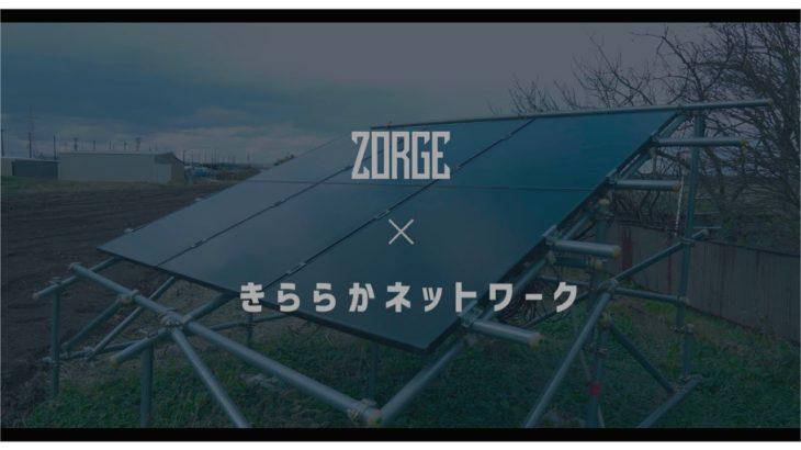 【eスポーツ】自然エネルギー×eスポーツ